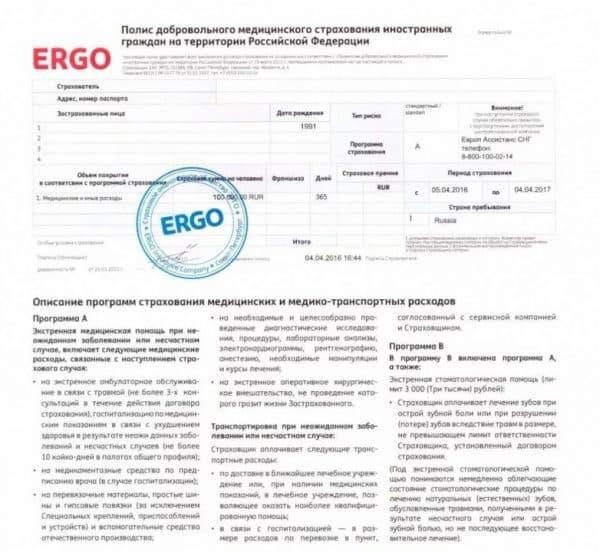Полис ДМС от ERGO