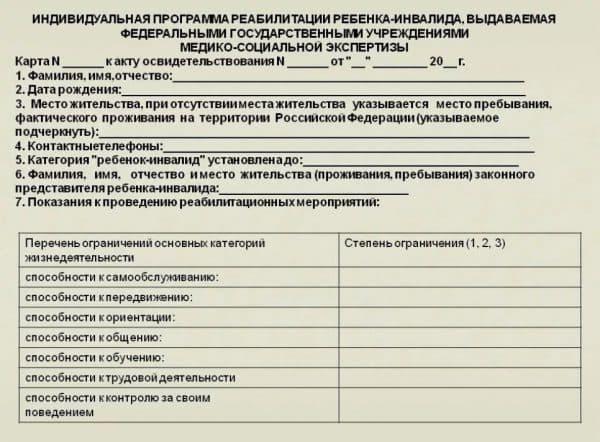 Индивидуальный план реабилитации для МСЭ
