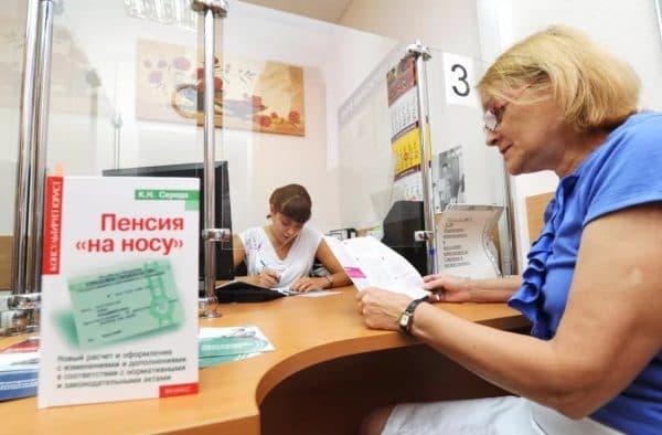 Выплата социальной пенсии по инвалидности