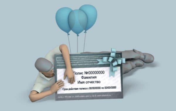 Информация на полисе ДМС