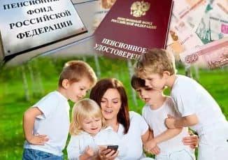 Начисление пенсии за детей