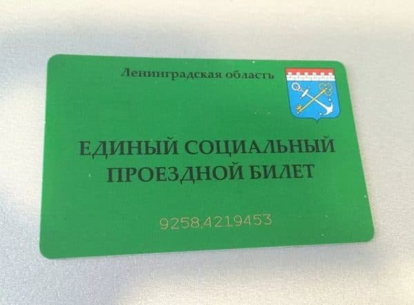 Единый социальный проездной билет