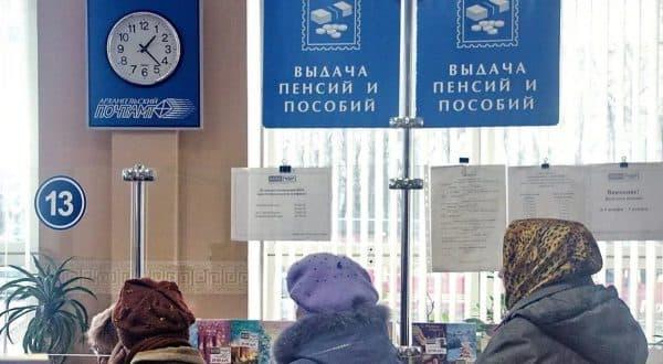 Получение пенсии по инвалидности на почте