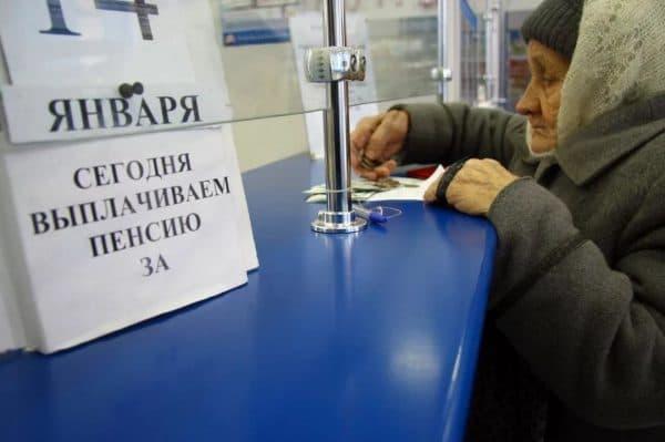 Получение социальной пенсии по инвалидности на Почте