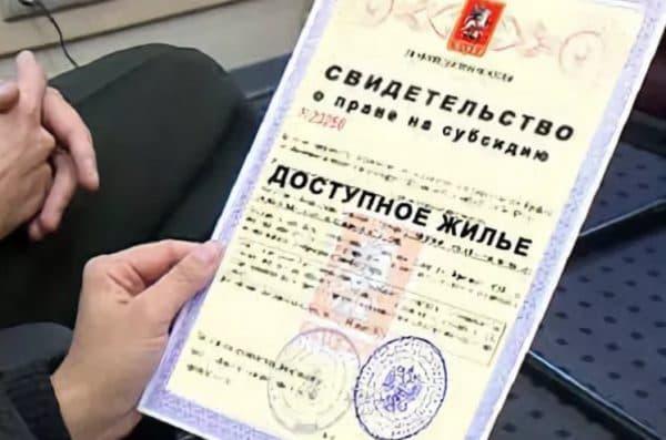 Сертификат на получение субсидии при покупке новой квартиры