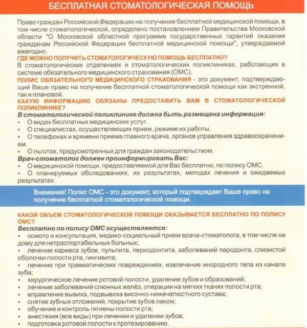 Список стоматологических услуг по полису ОМС