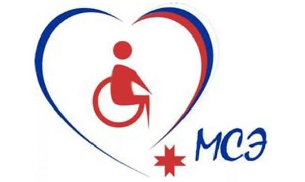 Медико-социальная экспертиза для инвалидов