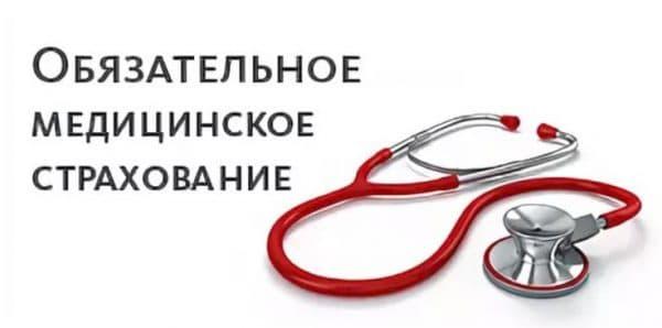 Как и где получить полис обязательного медицинского страхования