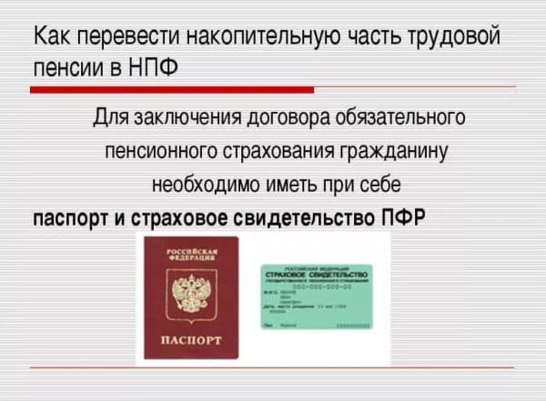 Договор о переводе пенсионных средств в НПФ
