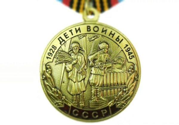 """Медаль """"дети войны"""""""