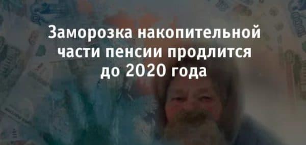 Заморозка пенсии до 2020 года