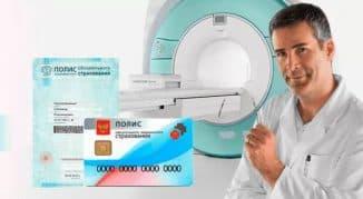 МРТ бесплатно по полису ОМС
