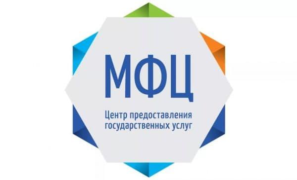 Многофункциональные центры для получения государственных услуг