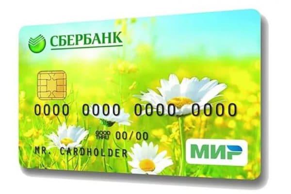 """Государственная пенсия перечисляется на карту """"МИР"""""""