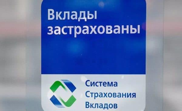 Наклейка, свидетельствующая об участии банка в программе обязательного страхования вкладов