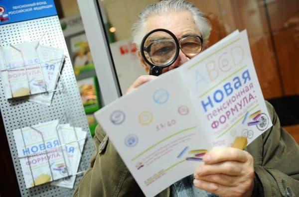 Новая формула расчета пенсий после реформы 2015