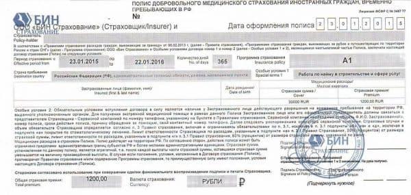 Образец полиса ДМС для иностранного гражданина