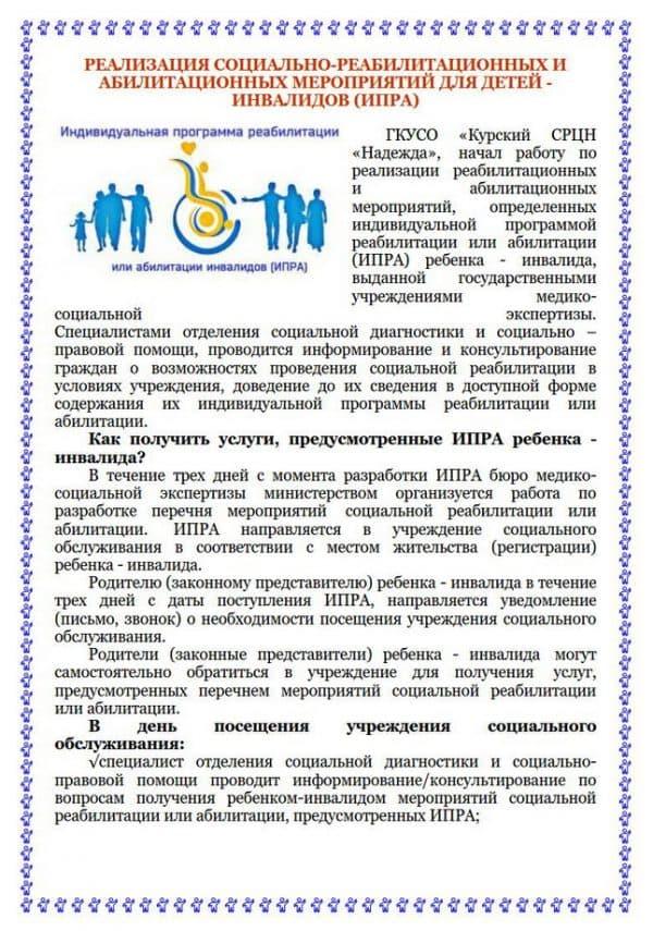 Памятка для абилитации детей-инвалидов