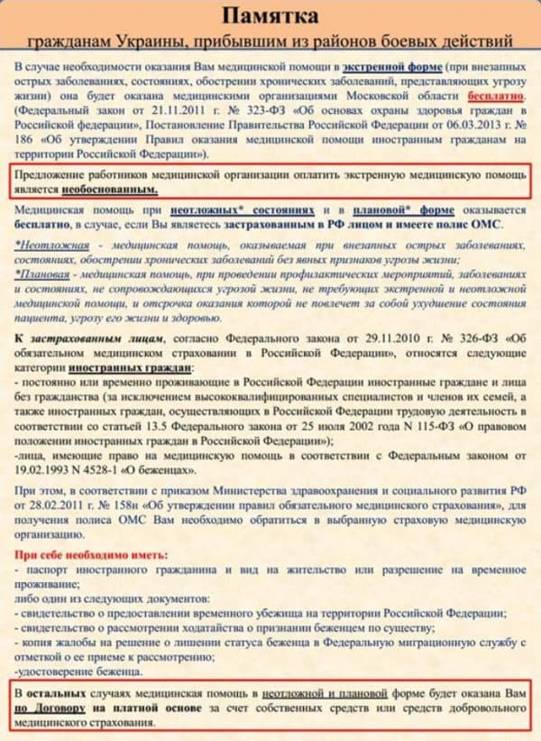 Медицинское страхование для иностранцев из Украины