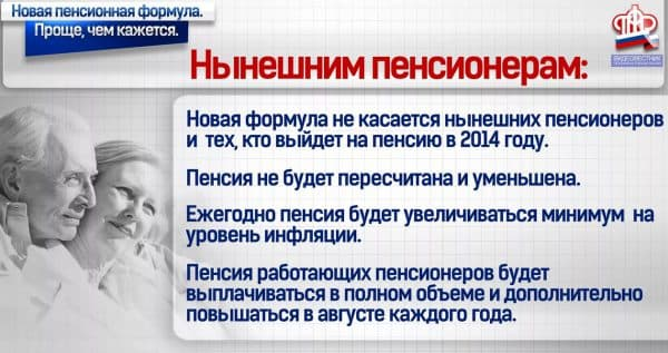 Положительные изменения после проведения пенсионной реформы в России