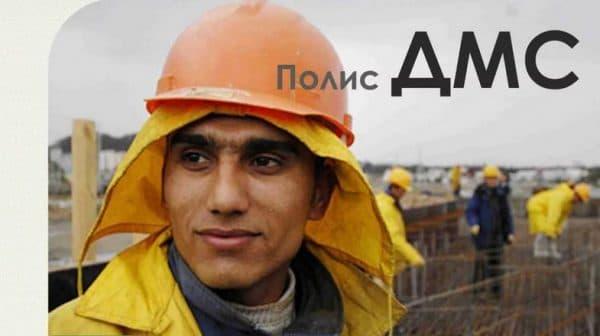 Страхование ДМС для работы иностранцев в России