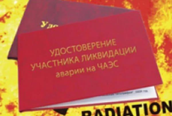 Удостоверение участника ликвидации аварии на ЧАЭС