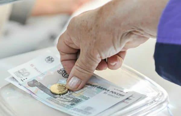 Пенсия без фиксированной выплаты