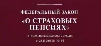 400 ФЗ О страховых пенсиях